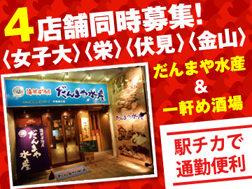 養老乃瀧(株) だんまや水産&一軒め酒場/4店舗合同募集のアルバイト情報