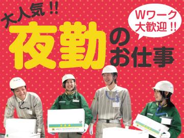 ヤマト運輸株式会社鹿児島ベースのアルバイト情報