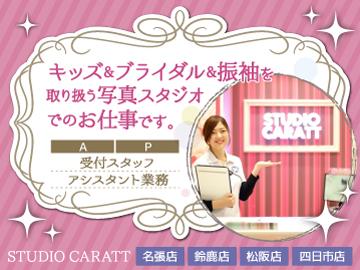 スタジオキャラット 名張・鈴鹿・松阪・四日市4店舗合同のアルバイト情報