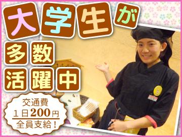 京やさい料理 接方来(せっぽうらい) 京都タワー店のアルバイト情報