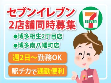 セブンイレブン (1)博多相生2丁目店 (2)博多南八幡町店のアルバイト情報