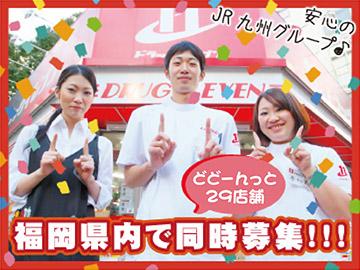 ドラッグイレブン 福岡県内<計29店舗>同時募集のアルバイト情報