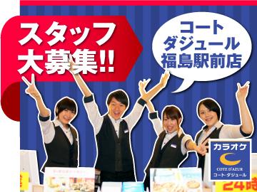 コート・ダジュール 福島駅前店のアルバイト情報