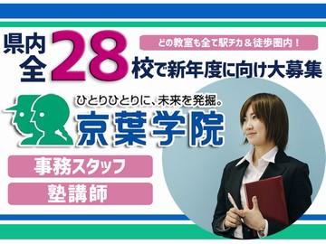 京葉学院グループ 人事課のアルバイト情報