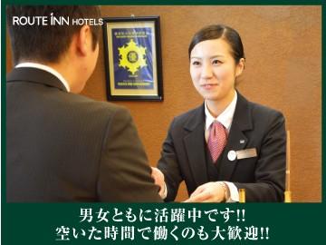 ◆ホテルルートイン秩父・本庄駅南2店舗合同募集!!◆のアルバイト情報