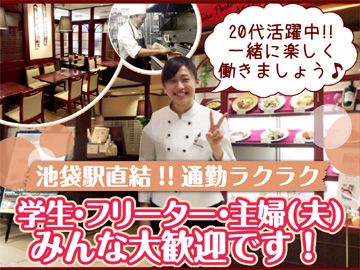 グリル丸の内亭 西武池袋店のアルバイト情報