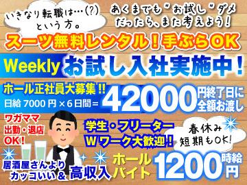【(株)Get.Well−Life】Club FACEのアルバイト情報