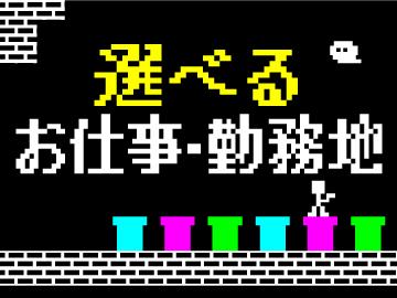 株式会社バックスグループ 梅田支店/13321のアルバイト情報