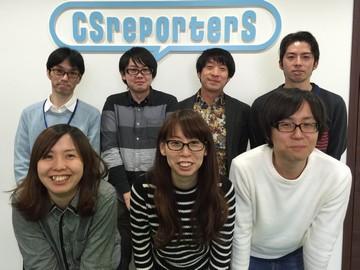 株式会社シーエスレポーターズのアルバイト情報