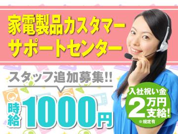 株式会社プラスアルファ 広島支店<応募コード 2-FH17-2>のアルバイト情報