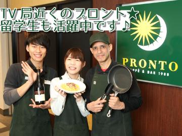 PRONTO(1)カレッタ汐留店(2)大手町カンファレンスセンター店のアルバイト情報