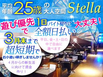 S t e l l a 〜ステラ〜のアルバイト情報