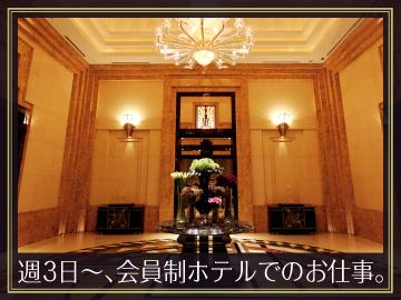 東京ベイコート倶楽部 ホテル&スパリゾートのアルバイト情報