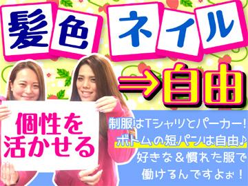 出玉王 (株)田無ファミリーランドのアルバイト情報