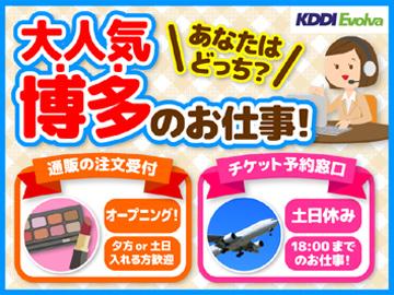 株式会社KDDIエボルバ 九州・四国支社/IA018327のアルバイト情報