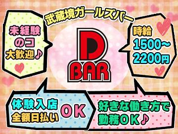 ガールズバー D-BAR (ディーバー)のアルバイト情報