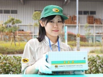 ヤマト運輸(株) 府中センター(2522461)のアルバイト情報