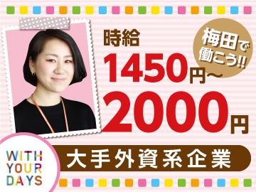 トランスコスモス株式会社 CCS西日本本部/K160342のアルバイト情報