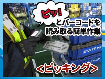 株式会社エクセディ物流 上野出張所のアルバイト情報