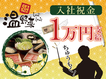 しゃぶしゃぶ温野菜 佐久平店のアルバイト情報