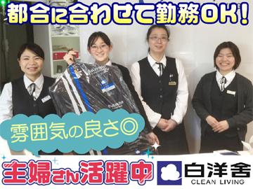 株式会社白洋舎 東京北支店 ※東証一部上場企業のアルバイト情報