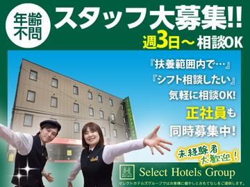 ホテルセレクトイン米沢のアルバイト情報