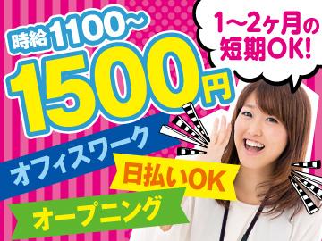 (株)サウンズグッド オフィスサポート福岡オフィスFKOO-0049のアルバイト情報