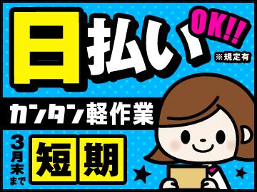 アールシースタッフ株式会社 埼玉営業所のアルバイト情報