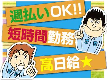 株式会社ハイスタンダード京橋営業所のアルバイト情報