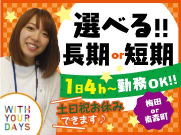 トランスコスモス株式会社 CCS西日本本部/K160334のアルバイト情報