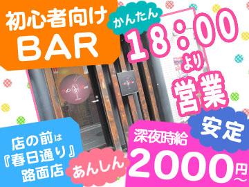 ワイン子BARのアルバイト情報