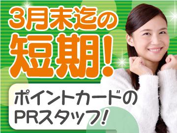 (株)ヒト・コミュニケーションズ/kyusyuのアルバイト情報