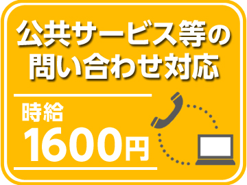 フル勤務なら月収27万〜も可!(時給1600円×8h×21日+残業代)