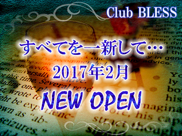 Club BLESS -ブレス- ★2017年2月 完全新規OPEN★のアルバイト情報