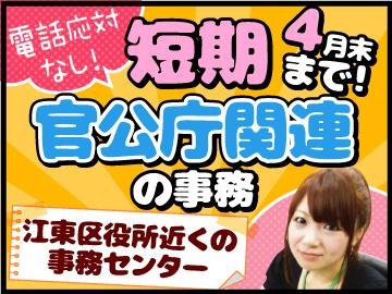 三井物産G (株)りらいあコミュニケーションズ/1501000024のアルバイト情報