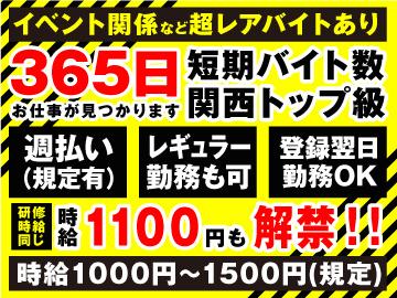 株式会社ユニティー 難波支店・天王寺営業所・梅田営業所のアルバイト情報