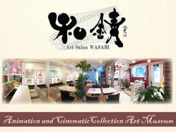 アートサロン 和錆-WASABI-のアルバイト情報