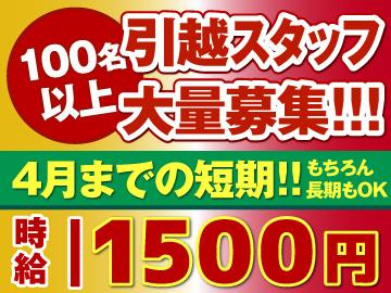 渋沢引越センターのアルバイト情報