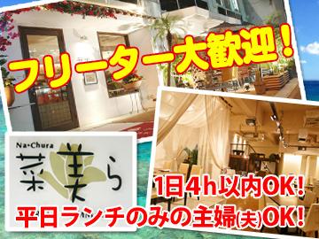 Na-Chura(菜美ら) (有)グローリーダイナー のアルバイト情報