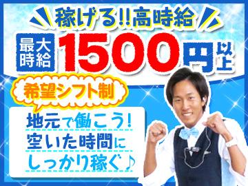 ビッグアップル. 加古川店のアルバイト情報