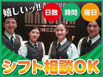 マルハン米沢店/受付No.「0601」のアルバイト情報