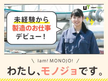 UTエイム株式会社【広告No.T000245】のアルバイト情報