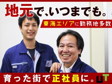 UTエイム株式会社【広告No.T000244】のアルバイト情報