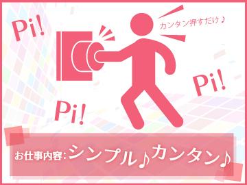 UTエイム株式会社【広告No.T000242】のアルバイト情報