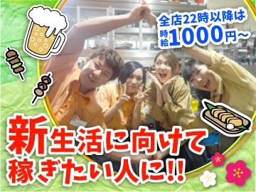 とりあえず吾平 宮城・山形4店舗合同募集!!のアルバイト情報