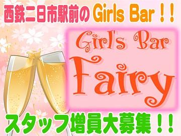 Girls Bar Fairy  〜 フェアリー 〜のアルバイト情報