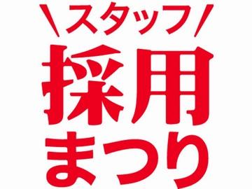 今がチャンス☆GU(自由)に働きたい新メンバー大募集です!!