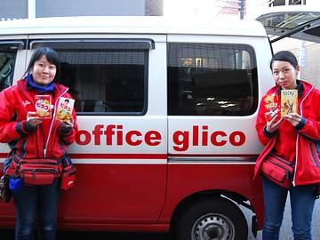 オフィスグリコ 7店舗合同募集のアルバイト情報