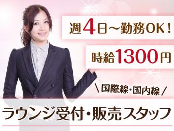 羽田空港で高時給の受付・販売スタッフを始めよう♪