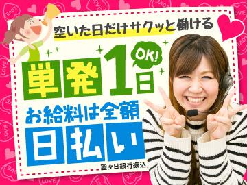 (株)キャスティングロード新宿・池袋・横浜/CSSH2222のアルバイト情報